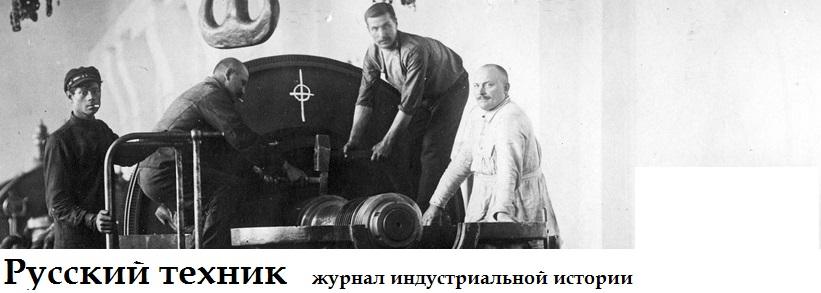 Русский техник
