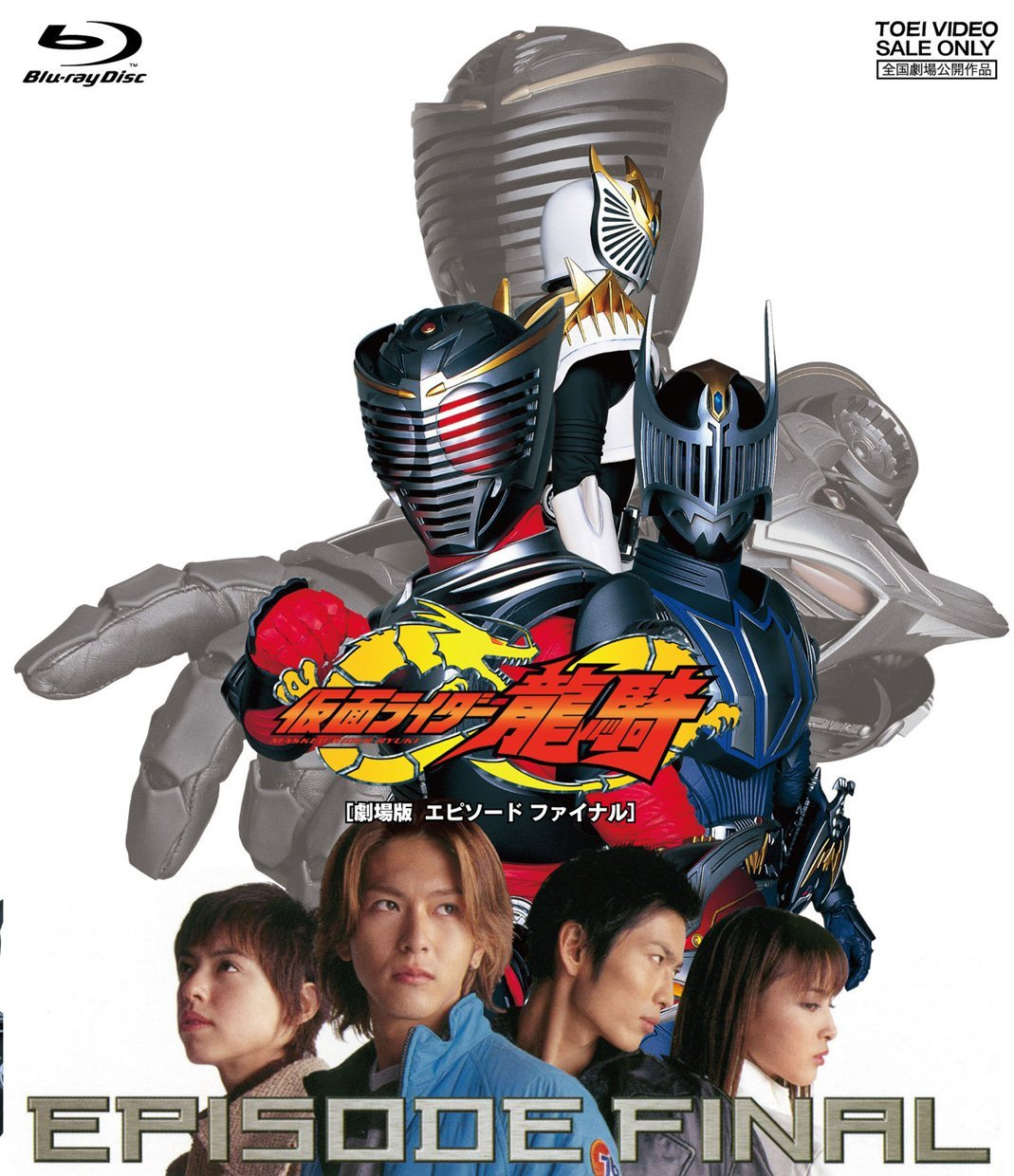 masked rider ryuki episode 2 part 1 poster bill gates