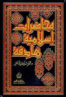 كتاب محاضرات إسلامية هادفة - عمر سليمان الأشقر