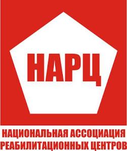 Национальная ассоциация реабилитационных центров России