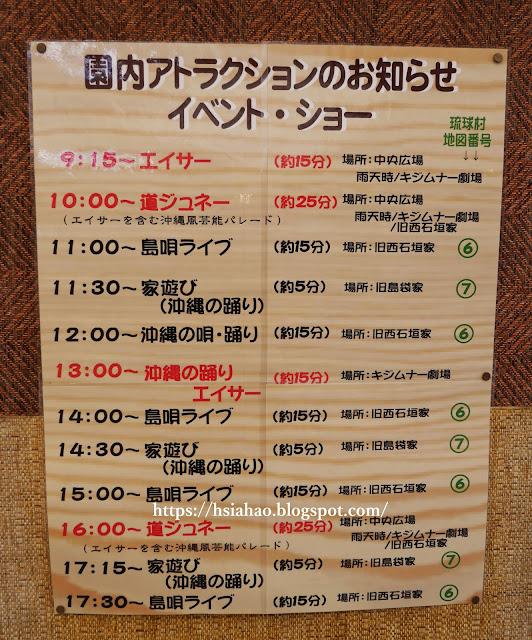 沖繩-景點-中部-琉球村-活動時刻表-自由行-旅遊-Okinawa-Ryukyumura-performance-timetable