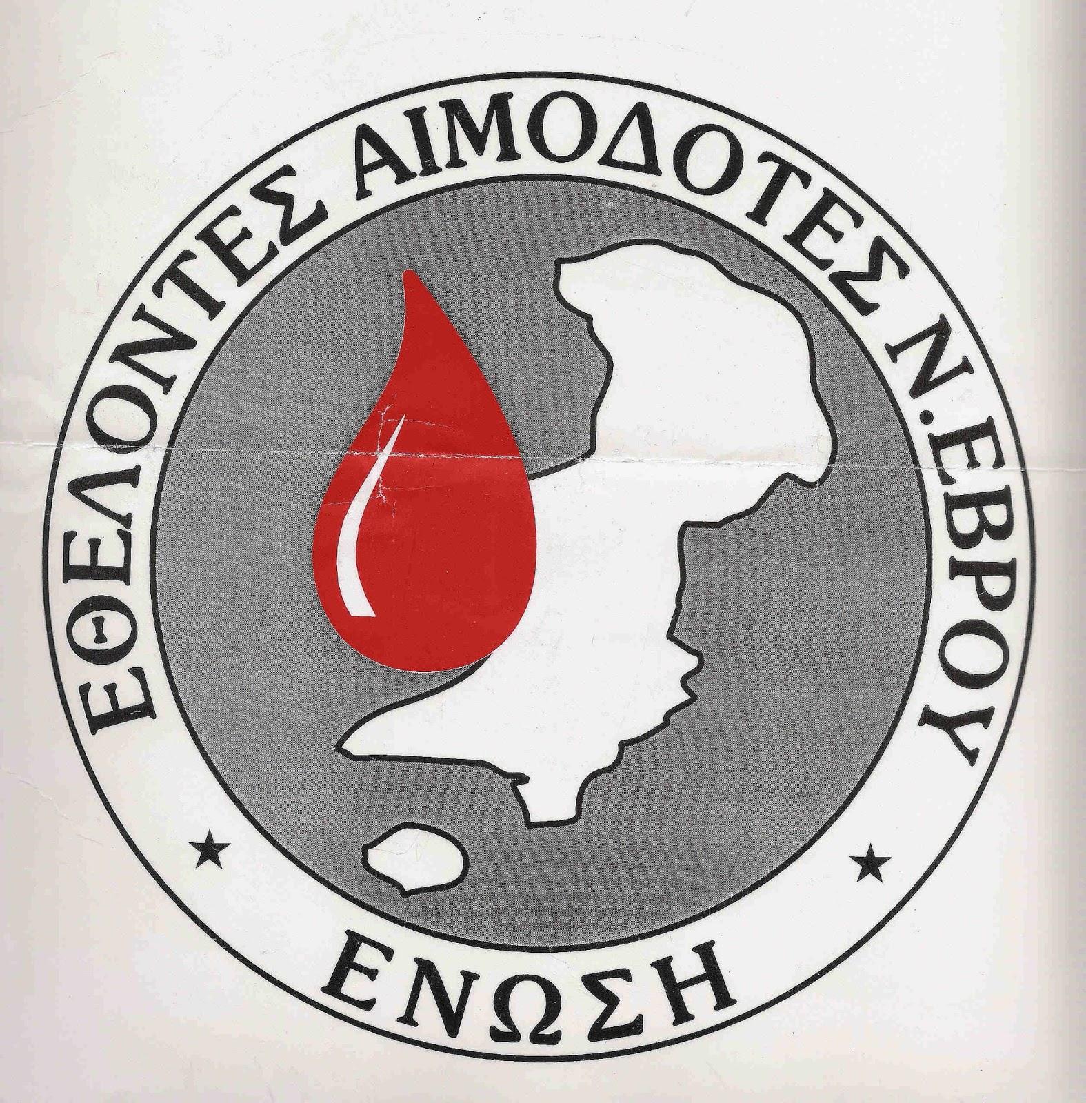 Διδυμότειχο: Εκδηλώσεις Συλλόγου Αιμοδοτών