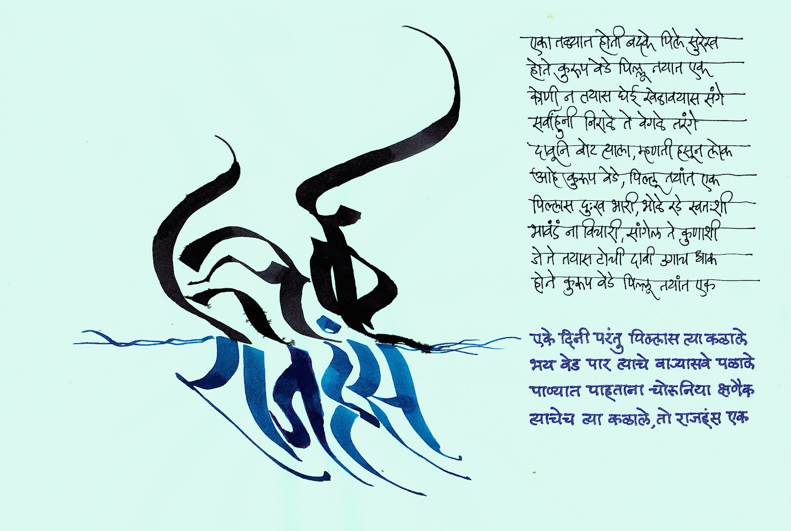 Calligraphic expressions by b g limaye