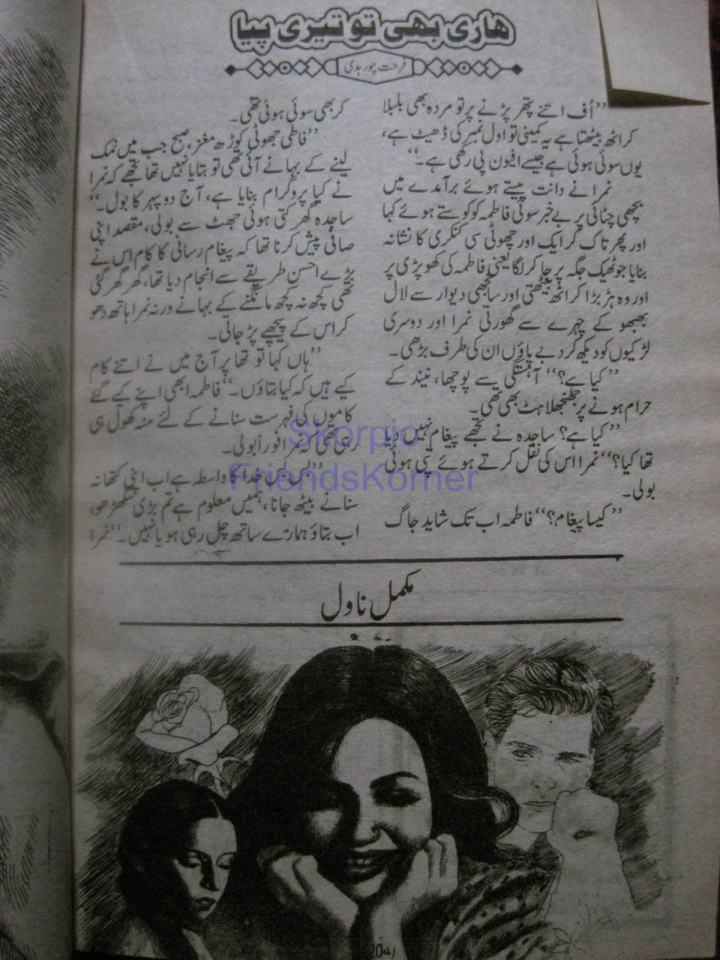 Hari bhi to teri piya by Farhat chaudhary28129 - Hari Bhi To Teri Piya by Farhat Ishtiaq