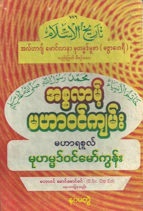Islamic Mahawin Kyan Vol 9 F.jpg