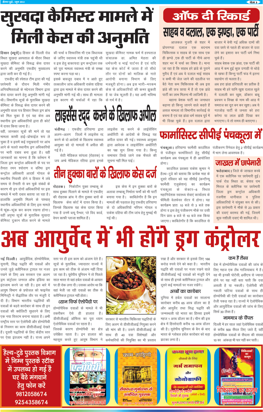 sukhda chemist hisar hospital news off the record pharma health medical news india health today newspaper