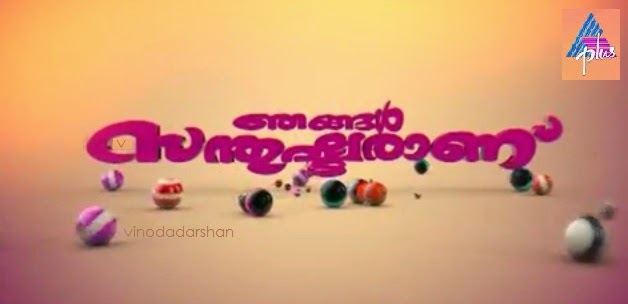 Njangal Santhushtaranu Serial on Asianet Plus-Cast and Crew| Actors and Actresses of Malayalam Serial