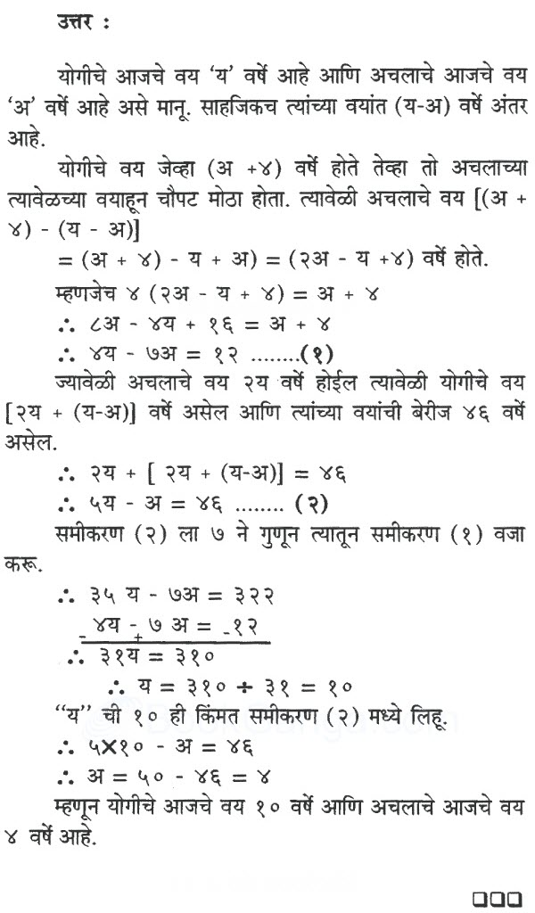 marathi essay on shabd Marathi is an indo-aryan language it is spoken by the marathi people from most of the part of the region called western india  kahich shabd nahiyet majyakde.
