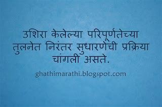 lai-bhari-marathi-suvichar-8