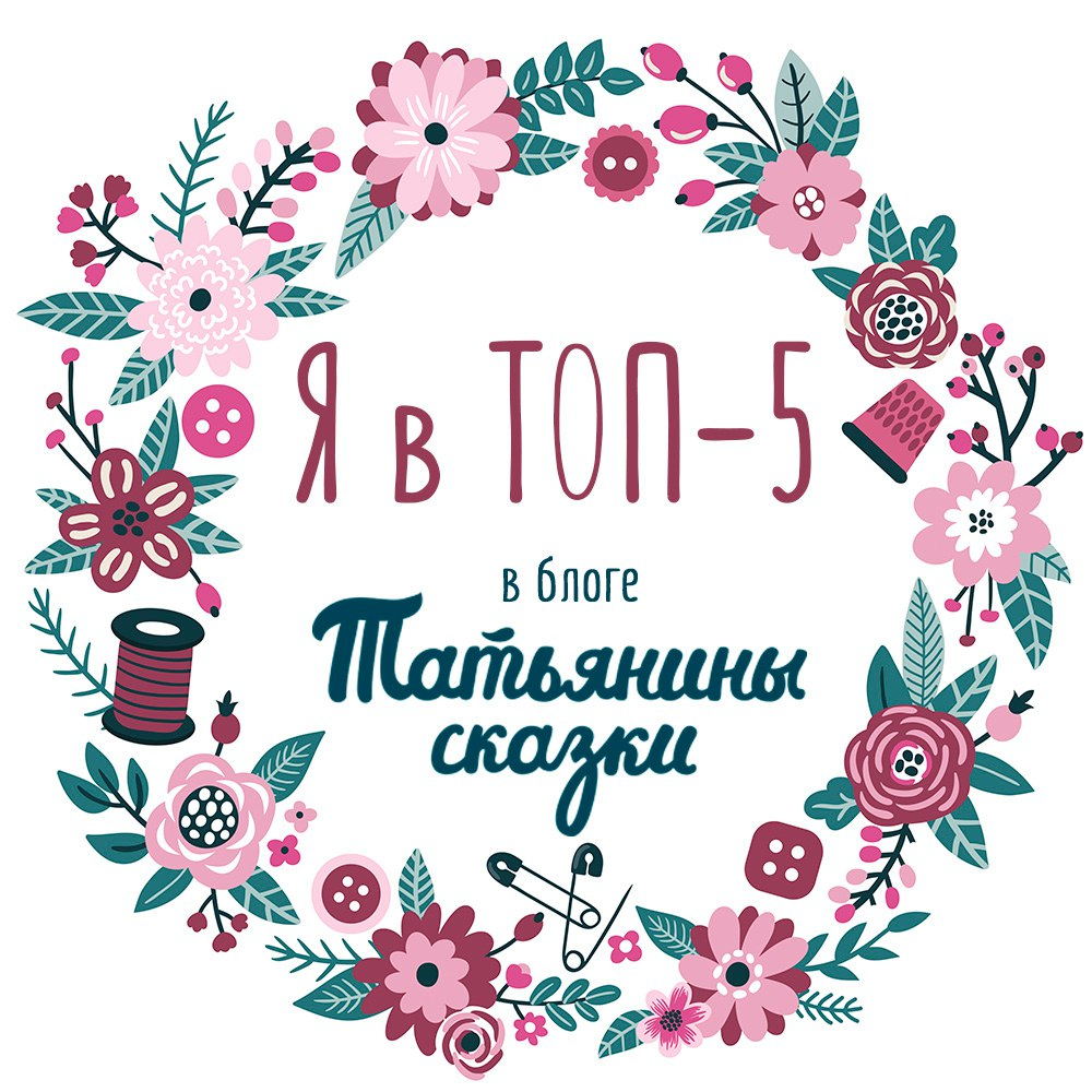 """ТОП-10 в задании """"Цветут сады"""""""