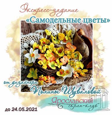 +++Самодельные цветы 24/05