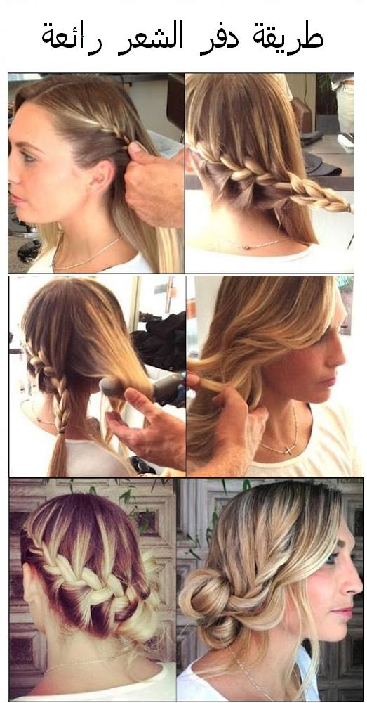 طريقة دفر الشعر