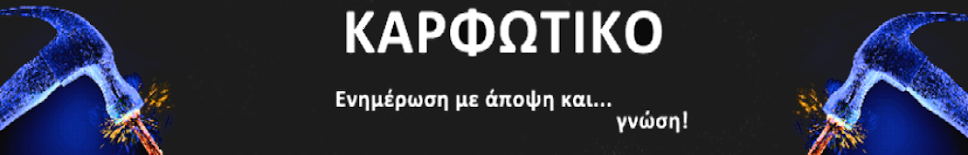 ΚΑΡΦΩΤΙΚΟ