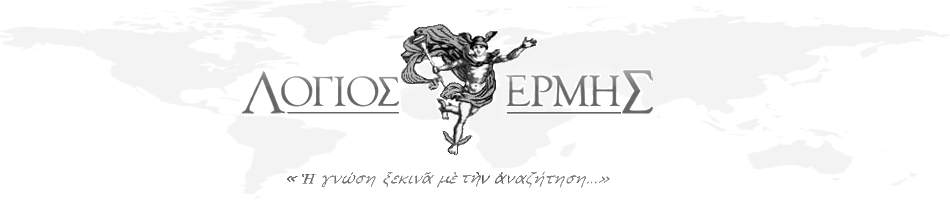 Λόγιος Ερμής | Η γνώση ξεκινάει με την αναζήτηση...