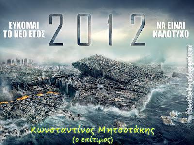 κάρτα Μητσοτάκης ευχές νέο έτος 2012 massmedia-gr