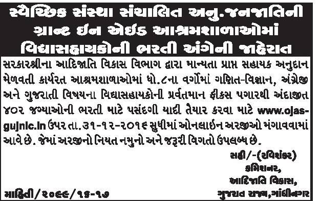 Gujarat Grant-in-Aid ST Ashram Shala 402 Vidyasahayak Bharti 2016