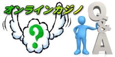 オンラインカジノ Q&A