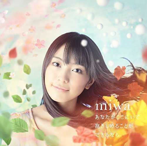 [Single] miwa – あなたがここにいて抱きしめることができるなら (2015.11.11/MP3/RAR)