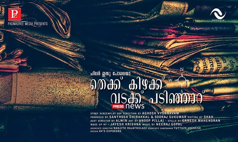 Young Mallus Newsmalayalam Short Film