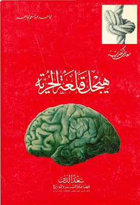 حمل كتاب هيجل قلعة الحرية - مجاهد عبد المنعم مجاهد