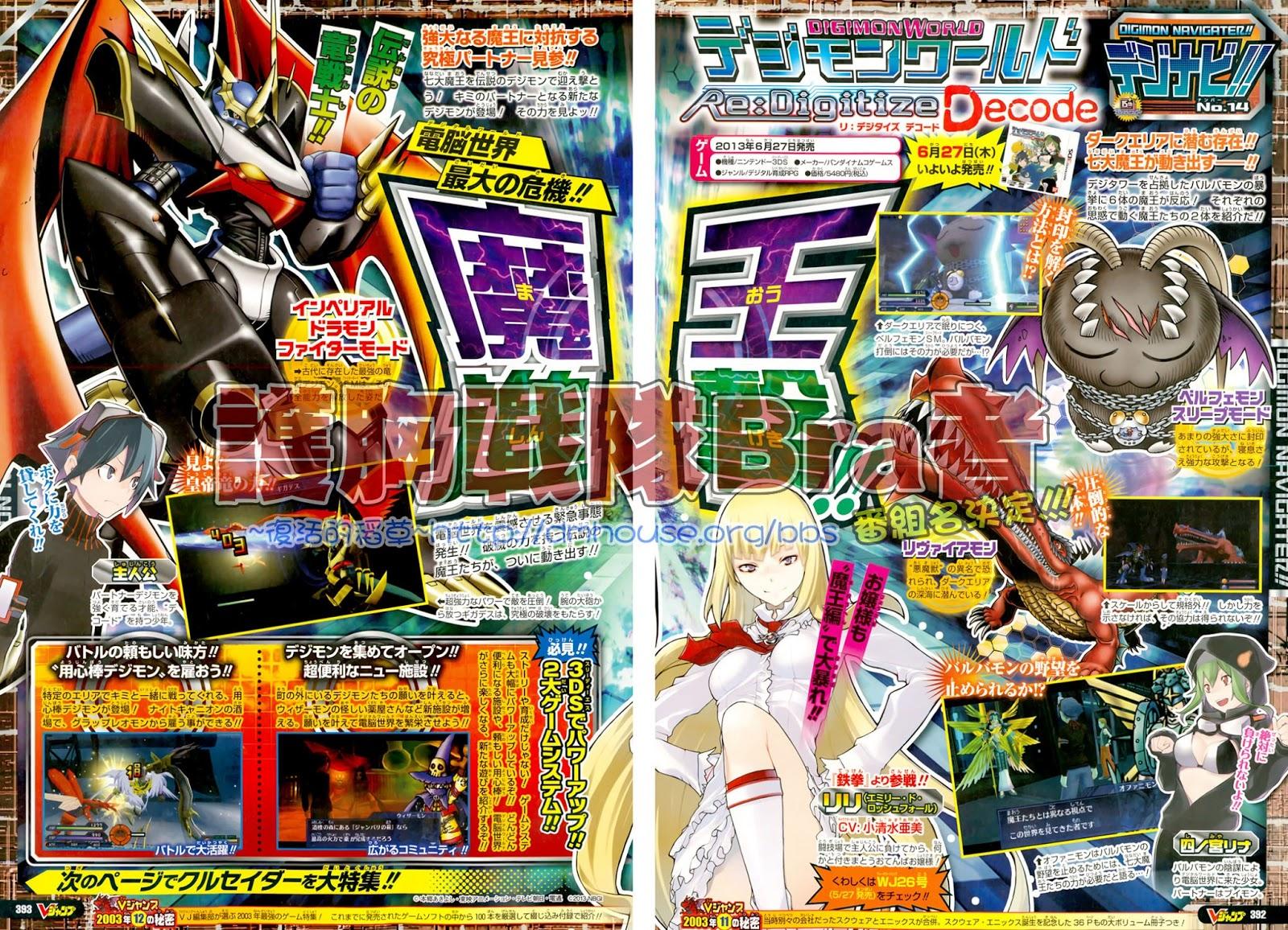 Manga Digimon World Re: Digitize ENCODE - Página 2 V-Jump+Edi%C3%A7%C3%A3o+de+Julho+Digimon+World+Re+Digitize+Decode