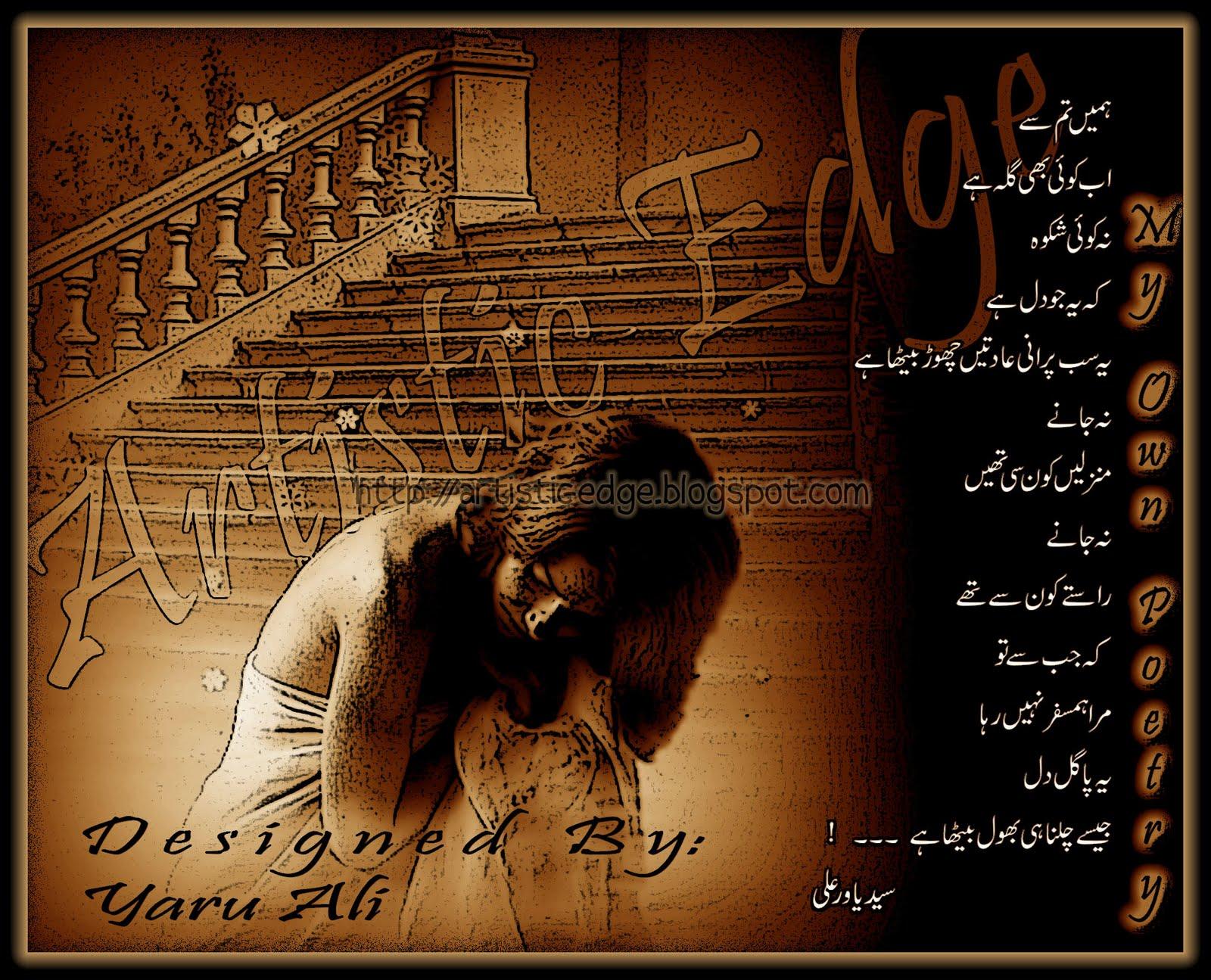 Urdu+Picture+Poetry Urdu Poetry | ON SOFT