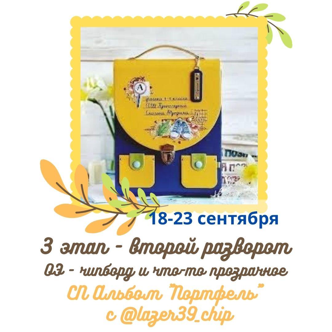 """СП """"Альбом-портфель"""" 3 этап"""