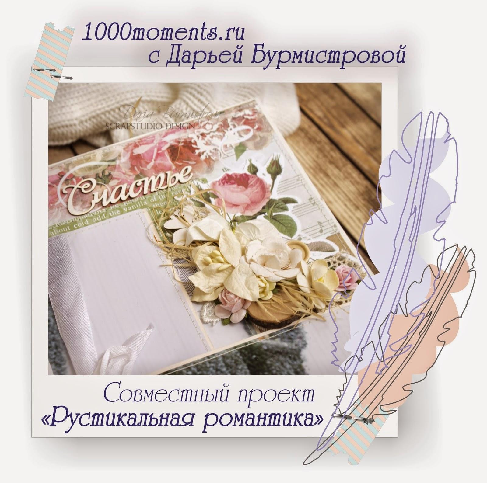СП Рустикальная романтика