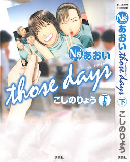 Ns'あおい those days上下巻 [Ns' Aoi – Those Days Joukan+Gekan]