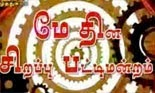 Captain Tv Sirappu Pattimandram May Day Special Full Program Show 01-05-2014