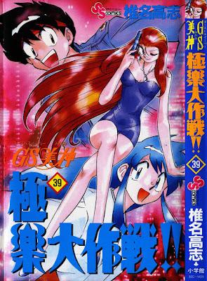 GS美神極楽大作戦!! 第01-39巻 無料 漫画 画像 まんが Zip Rar DL (マンガ コミック) Ghost Sweeper GS Mikami  39 38 37 36 35 34 33 32 31 30 29 28 27 26 25 24 23 22 21 20 19 18 17 16 15 14 13 12 11 10 9 8 7 6 5 4 3 2 1  無料 ダウンロード Zip Rar Manga Raw Dl 2ch まとめ ピクシブ 2 銀魂 news iphone ブログ ジャンプ bl 画像 スマホ nyaa ドラマ 東方 小説 Nyaa ipad ss 歌詞 英語 一番くじ h 恋愛 kindle ps3 free 検索 スロット 夢小説 名言 ラジオ イラスト ケータイ小説 ネタバレ 株 電子書籍 Torrent web 携帯 トレント フリー キング 投稿