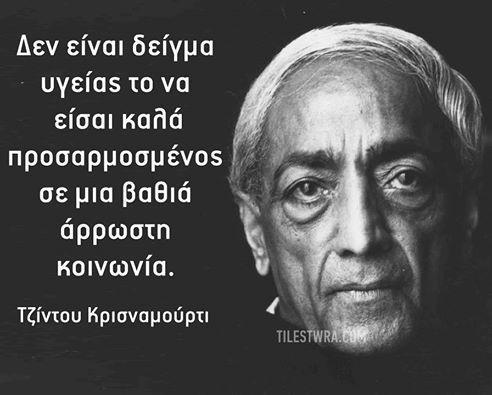 Τζίντου Κρισναμούρτι (11 Μαΐου 1895-17 Φεβρουαρίου 1986)