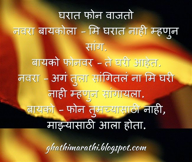 Chavat Jokes in Marathi 2