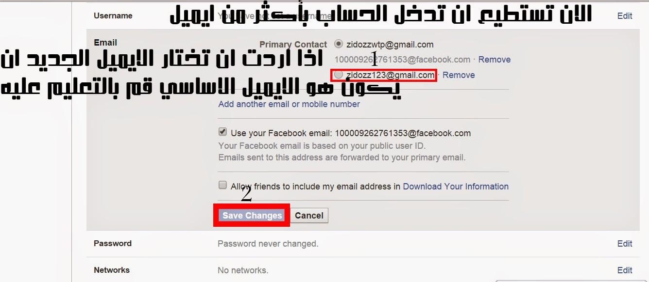 طريقة تغير ايميل حساب الفيسبوك