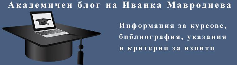 Академичен блог на Иванка Мавродиева