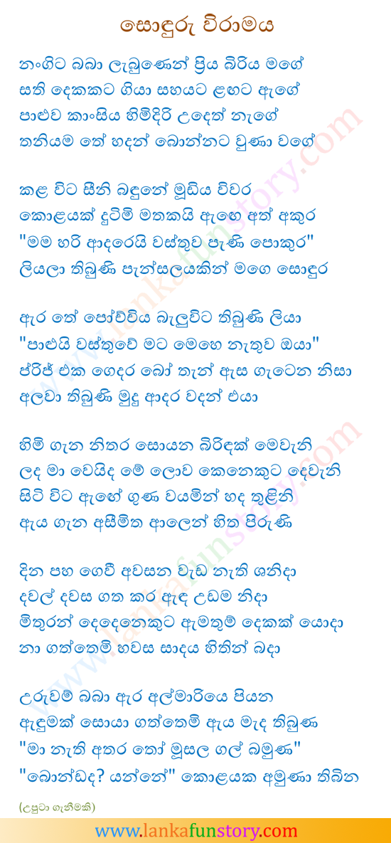 Sinhala Jokes-Beautiful Interval