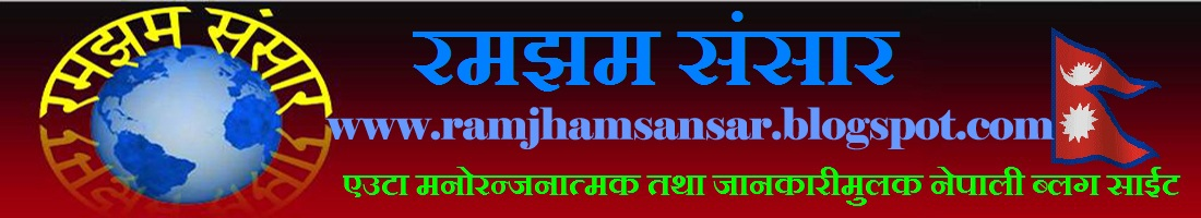 रमझम संसार  =>> Full Entertainment Nepali Blog Site