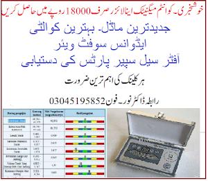 Quantum on best price in Pakistan