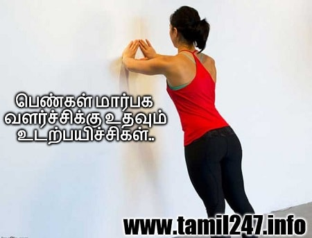 pengal marbagam valara udarpayirchi muraigal, breast size enhancement exercise videos, maarbagam valara tips in tamil