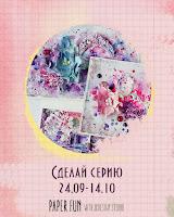http://jkdesignstudio.blogspot.ru/2015/09/paper-fun.html