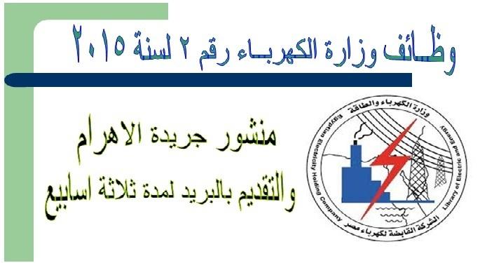 وظائف وزارة الكهرباء رقم 2 لسنة 2015 بالاهرام والتقديم بالبريد لمدة ثلاث اسابيع