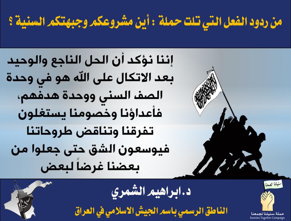 التطورات الأمنية ومستجدات الثورة السنية العراقية الثلاثاء 23/12/2014