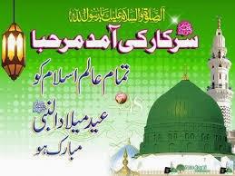 Eid milad un nabi s.a.w.w.
