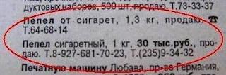фото Продам пепел от сигарет, 1 кг - 30000 рублей