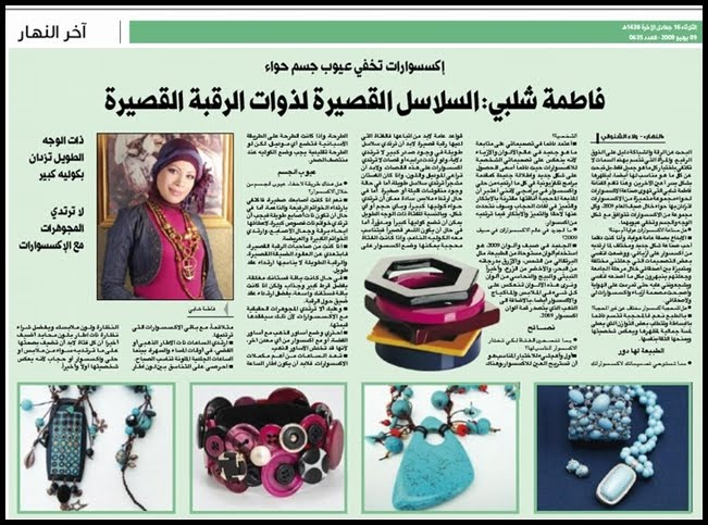 Article on Annaharkw Journal about Accessories Design   9 - 6 – 2009