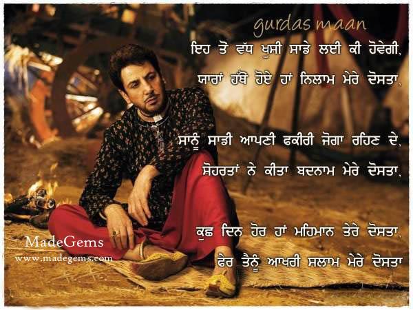 Sad Punjabi Sufiana Shayari by Gurdas Maan