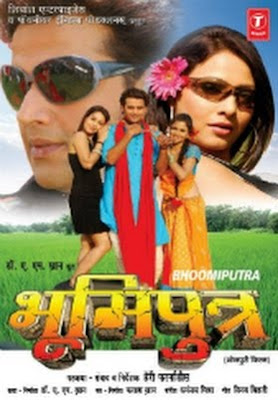 Bhoomiputra 2009 Bhojpuri Movie Watch Online