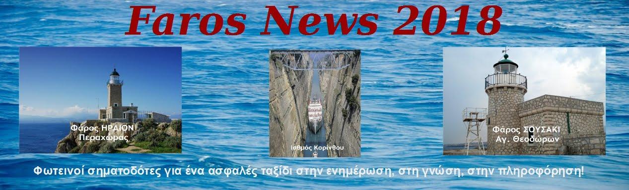 Faros News 2018