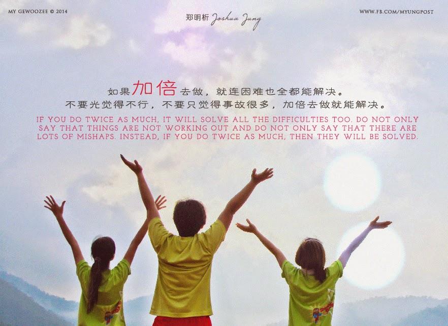 郑明析,摄理,月明洞,天空,困难,解决,Joshua Jung, Providence, Wolmyeong Dong, Sky, Difficulties, solved