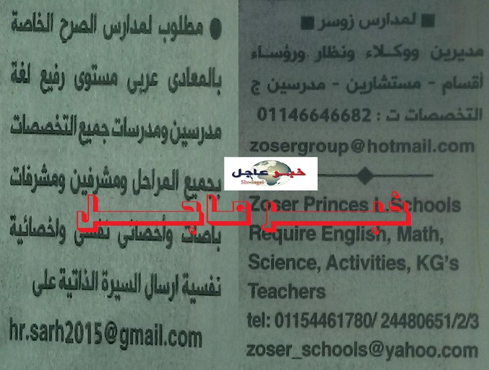 مطلوب فورا - معلمين ومعلمات جميع التخصصات لمدارس مصرية  بالأهرام